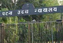 bihar high court